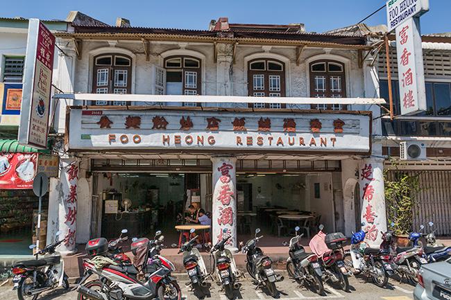 Chinese Restaurant in Georgetown